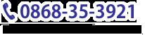 電話0868-35-3921 受付時間9:00~19:00(店休日除く)