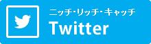 ニッチリッチキャッチTwitter